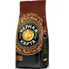 Кофе в зернах Черная карта, 250 г